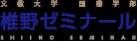 文教大学 国際学部 椎野ゼミナール