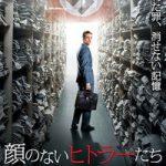 12月9日(金)の映画(菊地)「顔のないヒトラーたち」Im Labyrinth des Schweigens 沈黙の迷宮の中で(LABYRINTH OF LIES)(123分)