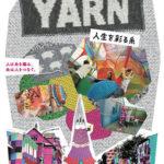 20171206映画「YARN人生を彩る糸」YARN