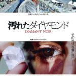 20180214映画「汚れたダイヤモンド」DIAMANT NOIR ブラック・ダイヤモンド