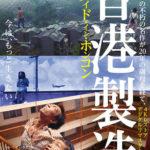 20180320映画「メイド・イン・ホンコン/香港製造」香港製造 Made in Hong Kong (1997/2017)