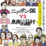 20180314ドキュメンタリー映画「ニッポン国VS泉南石綿村」SENNAN ASBESTOS DISASTER