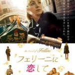 20180320映画「フェリーニに恋して」In Search of Fellini