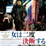 20180420映画「女は二度決断する」Aus dem Nichts (Out of Nothing)(In the Fade)