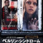 20180410映画「ベルリン・シンドローム」BERLIN SYNDROME