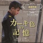 20180414映画「カーキ色の記憶」A Memory in Khaki