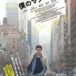 20180417映画B「さよなら、僕のマンハッタン」The Only Living Boy in New York (ニューヨークでひとりぼっちで住んでいる男の子)