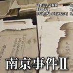20180514日本テレビ NNNドキュメント「南京事件Ⅱ」(月)0:55~1:50