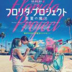 20180514映画「フロリダ・プロジェクト真夏の魔法」The Florida Project
