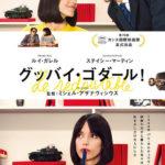 20180622映画「グッバイ・ゴダール!」Le Redoutable (恐るべき者)臆病者『フランス映画祭2018』横浜6.21-24.