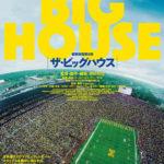 20180621ドキュメンタリー映画「ザ・ビッグハウス」THE GIG HOUSE