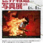 20180619写真展「世界報道写真展2018」WORLD PRESS PHOTO 東京都写真美術館TOP MUSEUM(6.9-8.5)