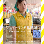 20180706ドキュメンタリー映画「ワンダーランド北朝鮮」Meine Bruder und Schwestern im Norden (My Brothers and Sisters in the North)