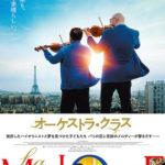 20180819映画「オーケストラ・クラス」La Melodie