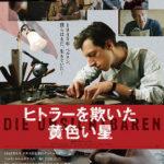 20180819映画「ヒトラーを欺いた黄色い星」Die Unsichtbaren – Wir wollen leben(見えないもの—私たちは生きたい)