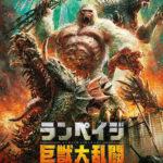 20180816映画「ランペイジ 巨獣大乱闘」Rampage