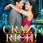 20181012映画「クレイジー・リッチ!」CRAZY RICH ASIANS
