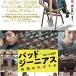 20181026映画「バッド・ジーニアス 危険な天才たち」BAD GENIUS