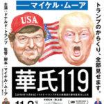20181102ドキュメンタリー映画「華氏119」FAHRENHEIT 11/9