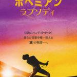 20181208映画「ボヘミアン・ラプソディ」Bohemian Rhapsody