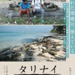 20181209ドキュメンタリー映画「タリナイ」tarinae