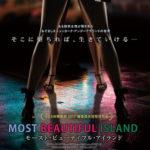 20190114映画「モースト・ビューティフル・アイランド」Most Beautiful Island