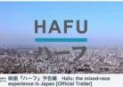 ドキュメンタリー映画『ハーフ』上映会+講演会開催のお知らせ