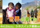 ドキュメンタリー映画「世界の果ての通学路」上映会+講演会(報告)