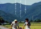 ドキュメンタリー映画『福島 六ヶ所 未来への伝言』上映会+講演会開催のお知らせ