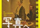 20151208江戸東京博物館特別展「浮世絵から写真へー視覚の文明開化ー」