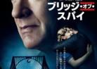 20160123映画「ブリッジ・オブ・スパイ」