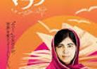 20160210映画「わたしはマララ」He Named Me Malala