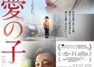 20160210映画「最愛の子」親愛的 Dearest