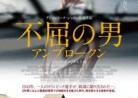 20160301映画「不屈の男アンブロークン」Unbroken