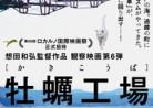 20160301映画「牡蠣工場OYSTER FACTORY」