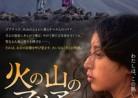 20160305映画「火の山のマリア」IXCANUL(VOLCANO)
