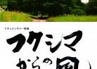 20160310映画「フクシマからの風第一章喪失あるいは蛍」