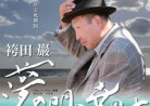 20160312映画「袴田巌 夢の間の世の中」