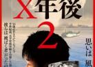 20160318映画「放射線を浴びた[X年後]2」