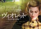 20160318映画「ヴィオレットーある作家の肖像ー」VIOLETTE