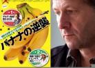 20160401「バナナの逆襲」第1話、第2話