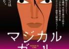 20160405映画「マジカルガール」MAGICAL GIRL