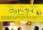 4月22日(金)ゼミの映画「グッド・ライ〜いちばん優しい嘘〜」