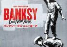 20160409映画『バンクシー・ダズ・ニューヨーク』Banksy Does New York