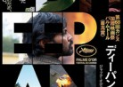 20160414映画「ディーパンの闘い」Dheepan