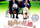 20160414映画「最高の花婿」