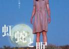 20160423映画「虹蛇と眠る女」Strangeland