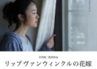 20160430映画「リップヴァンウィンクルの花嫁」