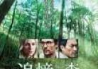 20160430映画「追憶の森」The Sea of Trees