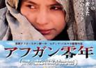 5月13日(金)の映画(蛭田)「アフガン零年」